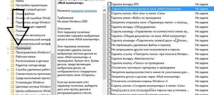 спрятать диски windows 10