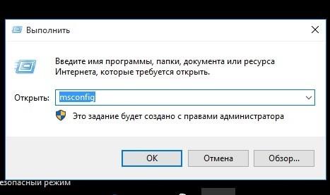 msconfig в windows 10