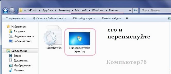 файл TranscodedWallpaper