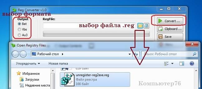 конвертация reg файлов