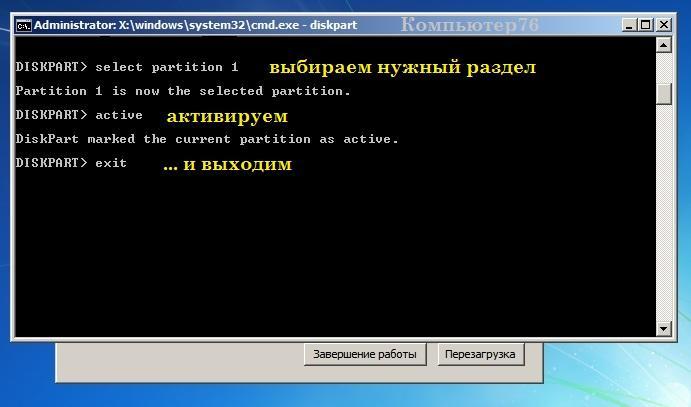 активируем раздел через diskpart