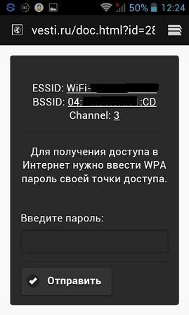 требуется ввести пароль wifi