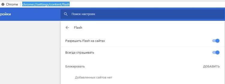 настройки flash в google chrome