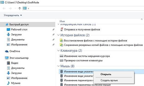 godmode windows 10