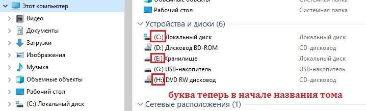 буква диска в начале названия диска
