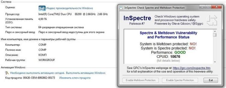 inspectre на windows 7 E8200