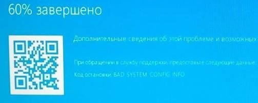 синий экран bad system config info 2