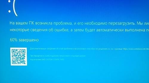 синий экран bad system config info