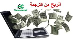 كسب المال من مهارة الترجمة
