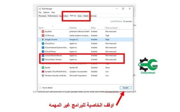 ايقاف التشغيل التلقائي للبرامج | برامج تسريع الكمبيوتر ويندوز 10