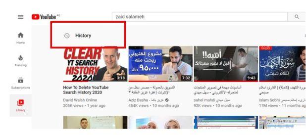 حذف سجل المشاهدة من يوتيوب