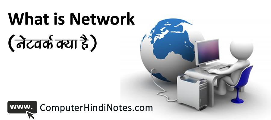 नेटवर्क क्या है और नेटवर्क के प्रकार