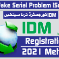 How To Registered IDM 2021 Method In Urdu