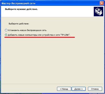 Configuration du réseau sans fil Windows XP