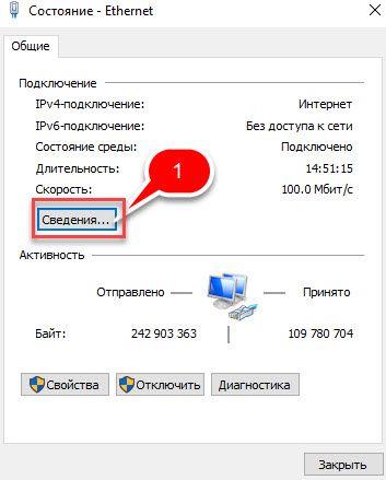 Regarder les informations réseau Windows