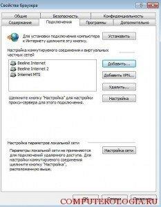 Меню Свойства браузера