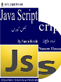 JavaScript Programming Urdu Video