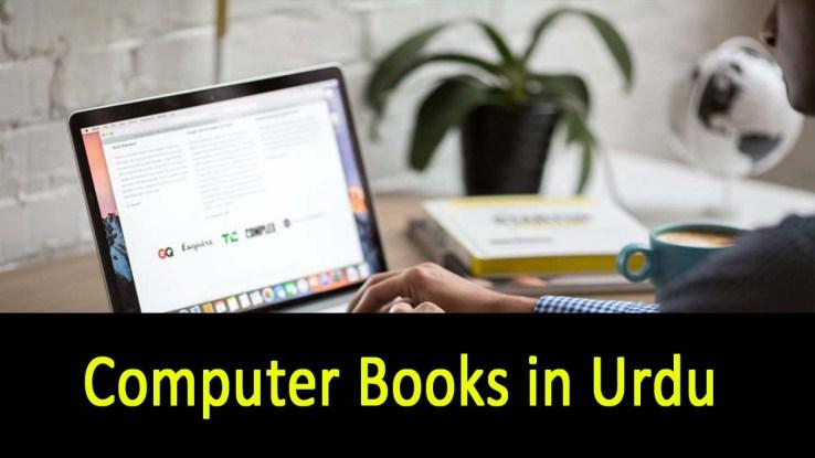 computer courses books in urdu