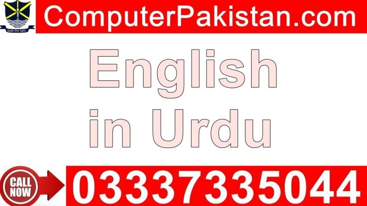 . Buy English Video Course in Urdu :  Learn English language Course in Urdu 100 days Free Download