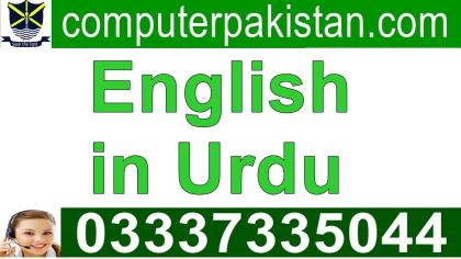 Learn English Grammar in Urdu Free Day 15 Future Perfect Tense Tutorials