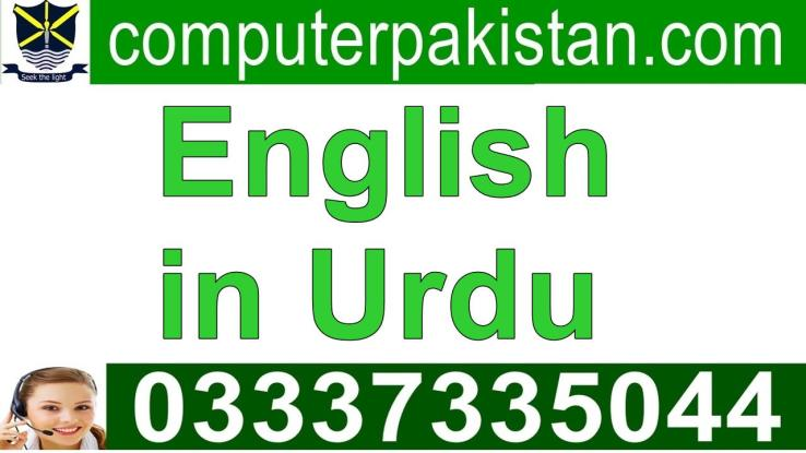 Learn English Grammar in Urdu Free Day 15 Future Perfect Tense Tutorials