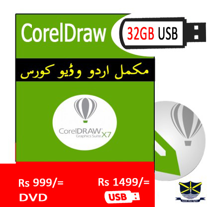CorelDraw Online Course - Video Tutorials in Urdu in Pakistan Full