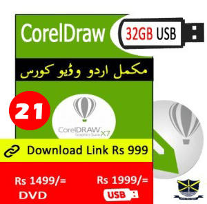 corel draw Video course in Urdu in Pakistan
