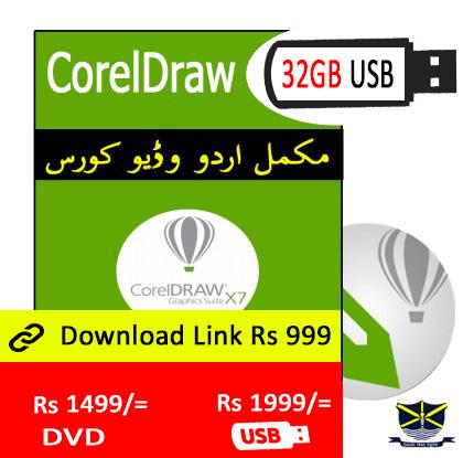 coreldraw Urdu Video Tutorial course in Pakistan