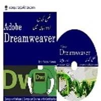 Adobe Video Tutorials in Urdu Dreamweaver CC