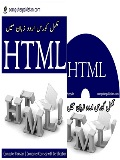 HTML video course