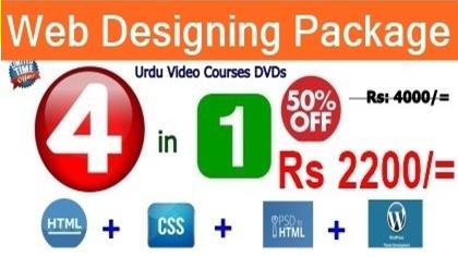 Web Designing in Urdu