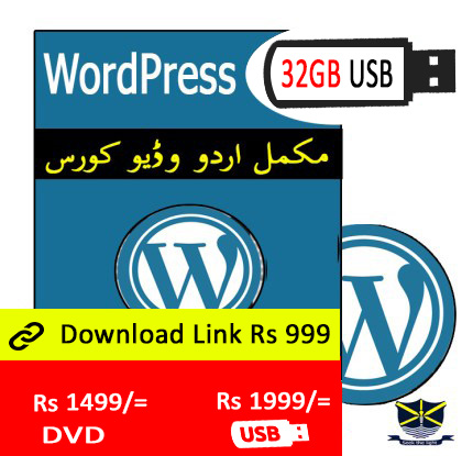 wordpress Urdu Video Tutorial course in Pakistan