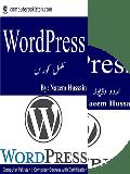 Wordpress full video courses
