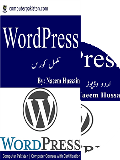 Wordpress full video courses