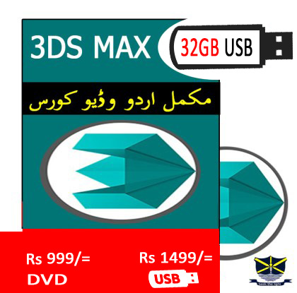 3D MAX Tutorials in Urdu - Online Course in Pakistan in Urdu
