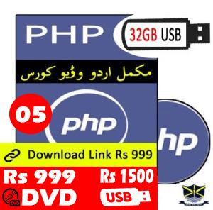 php in urdu