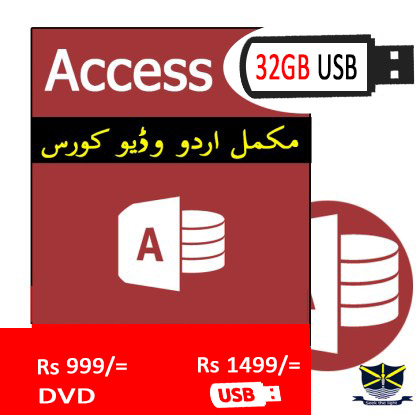 Access Video Tutorial in Urdu - Online Course Full