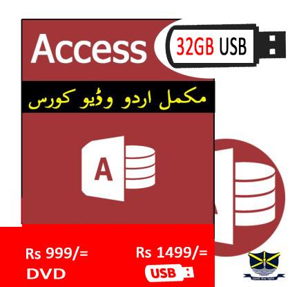Access Video Tutorial in Urdu - Online Course Full