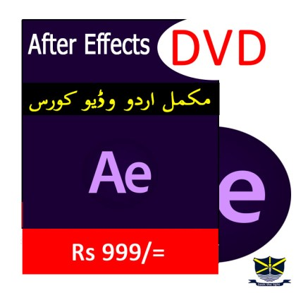 After Effect Video Tutorial in Urdu - Online Course in Pakistan