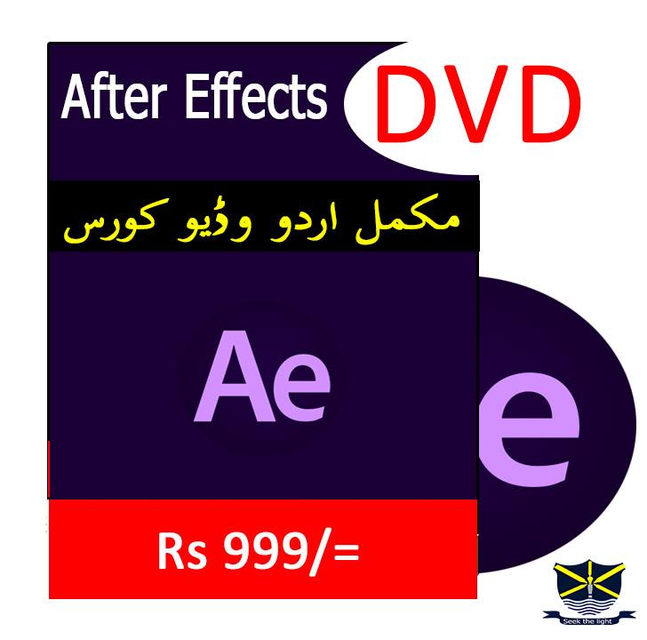 After Effect Video Tutorial in Urdu - Online Course - ComputerPakistan