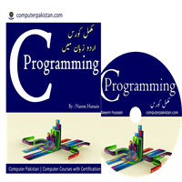 C Programming Video Tutorial in Urdu