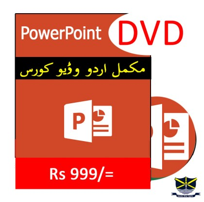 Powerpoint Video Tutorial in Urdu - Online Course