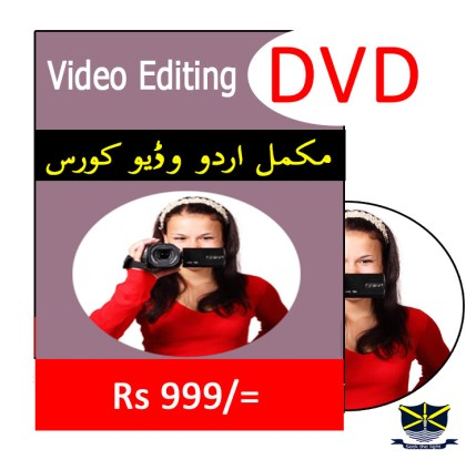 Video Editing Software Tutorial in Urdu in Pakistan