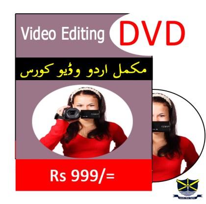 Video Editing Software Tutorial in Urdu in Pakistan
