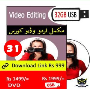 Learn Video Editing Video course in Urdu in Pakistan