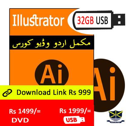 illustrator video course in Urdu