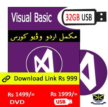 vb video course in Urdu