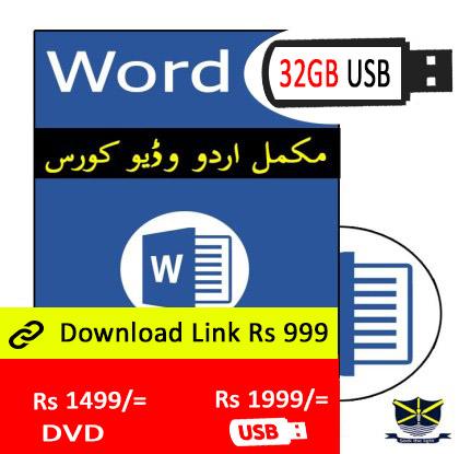 word Urdu Video Tutorial course in Pakistan