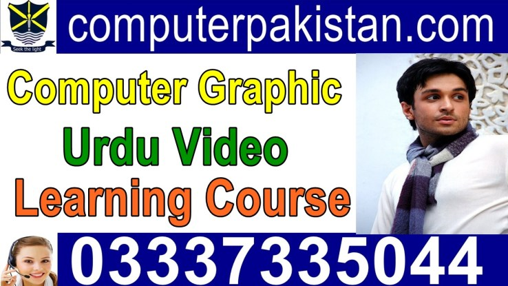 learn computer graphics online in urdu
