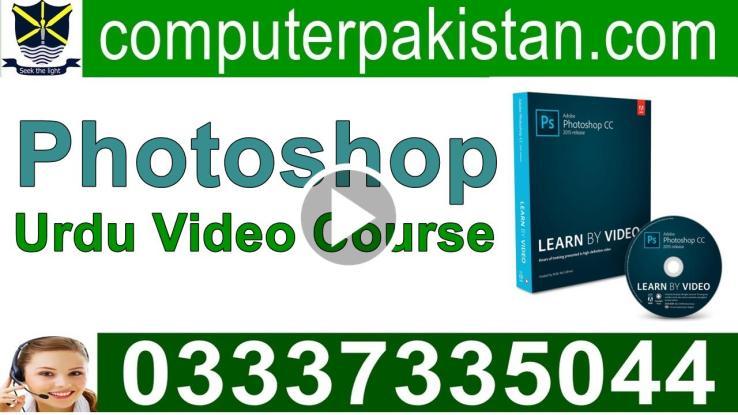 Adobe Photoshop Training in Urdu Videos Free Download